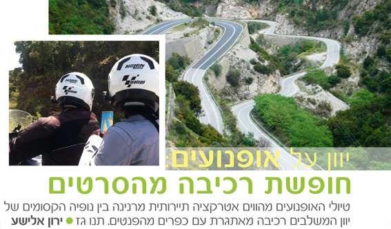 יוון על אופנועים